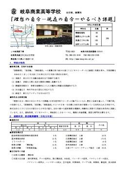 R3岐阜県高校ガイドブック